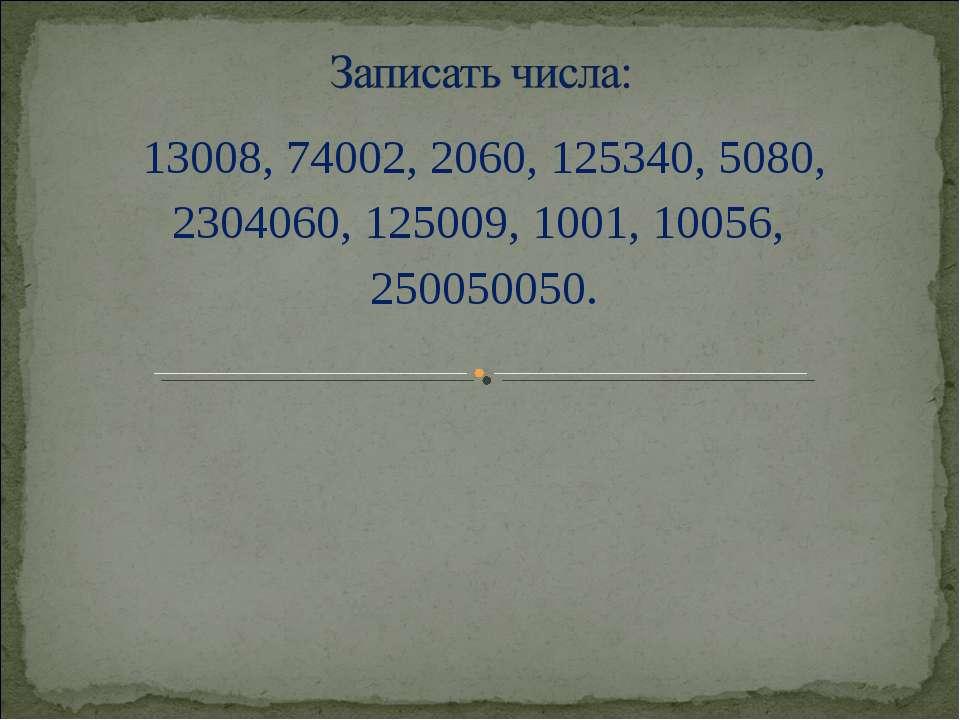 13008, 74002, 2060, 125340, 5080, 2304060, 125009, 1001, 10056, 250050050.