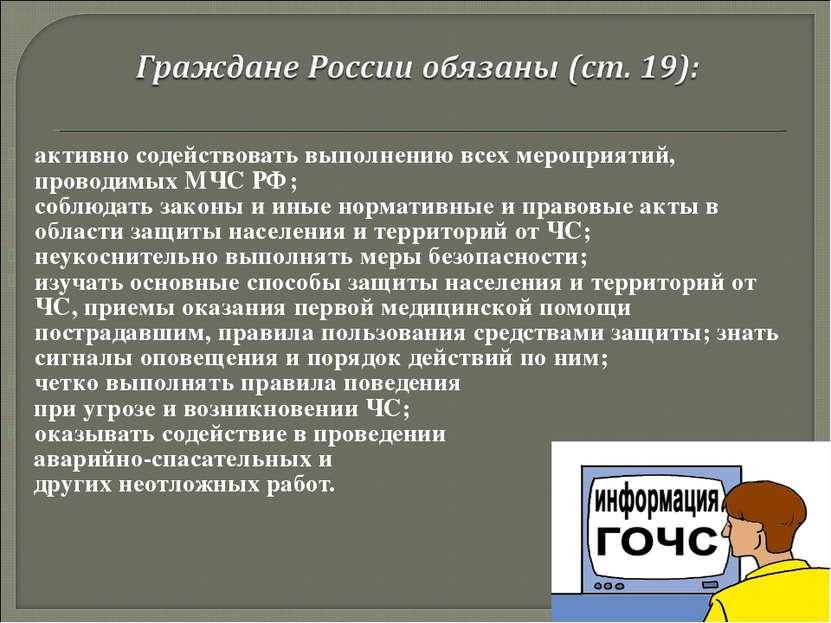 активно содействовать выполнению всех мероприятий, проводимых МЧС РФ; соблюда...
