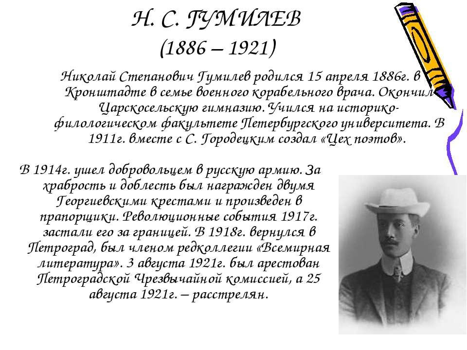 Н. С. ГУМИЛЕВ (1886 – 1921) Николай Степанович Гумилев родился 15 апреля 1886...