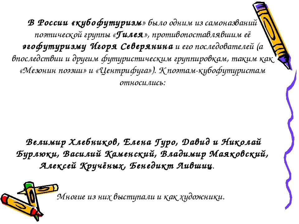 В России «кубофутуризм» было одним из самоназваний поэтической группы «Гилея»...