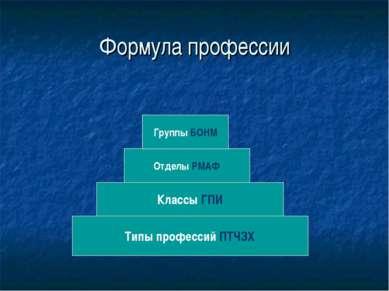 Формула профессии Типы профессий ПТЧЗХ Классы ГПИ Отделы РМАФ Группы БОНМ