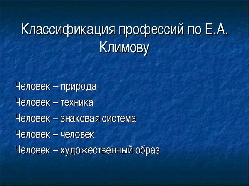 Классификация профессий по Е.А. Климову Человек – природа Человек – техника Ч...