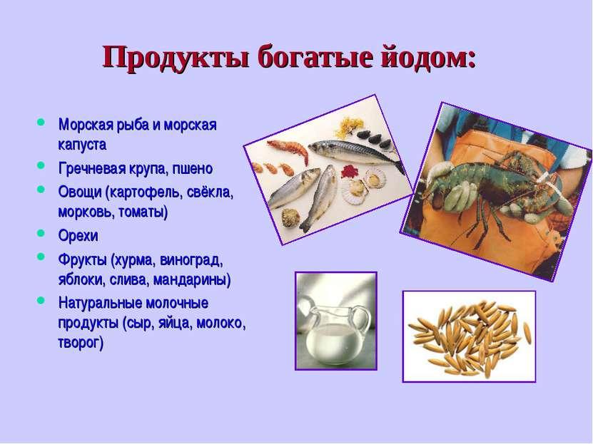 Продукты богатые йодом: Морская рыба и морская капуста Гречневая крупа, пшено...
