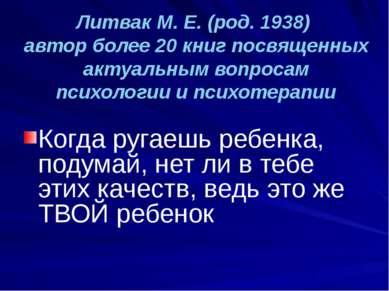 Литвак М. Е. (род. 1938) автор более 20 книг посвященных актуальным вопросам ...