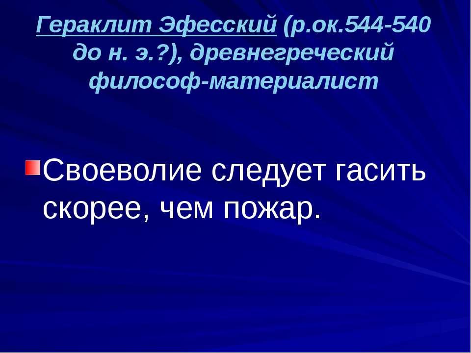 Гераклит Эфесский (р.ок.544-540 до н. э.?), древнегреческий философ-материали...
