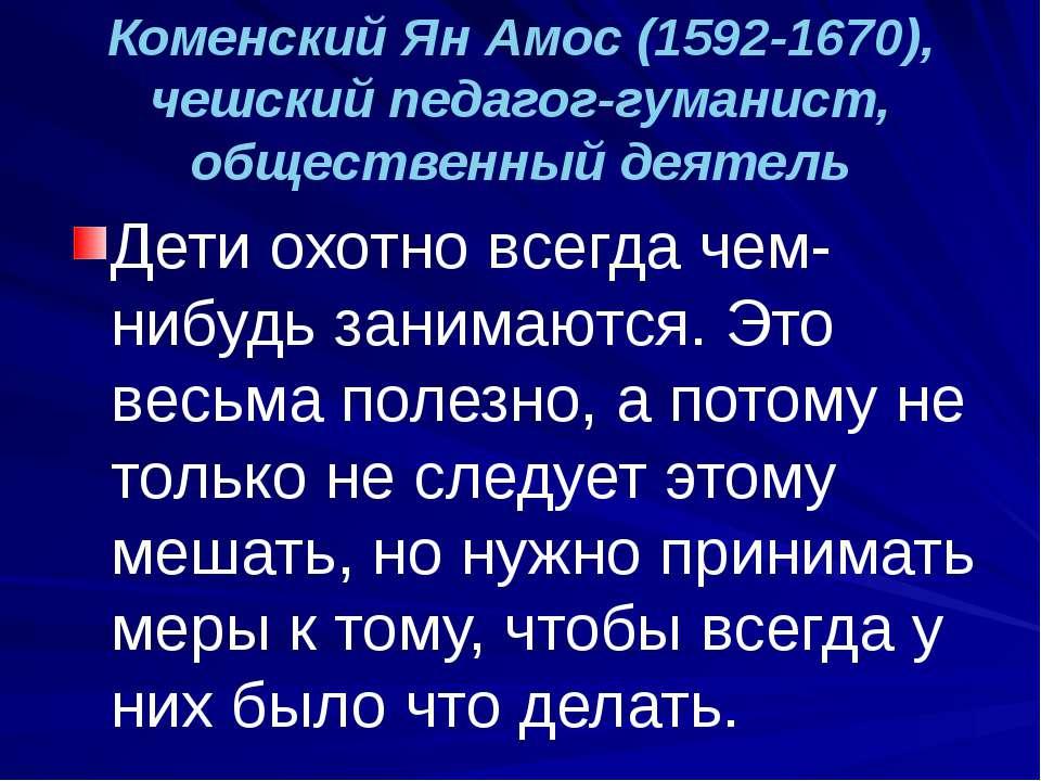 Коменский Ян Амос (1592-1670), чешский педагог-гуманист, общественный деятель...