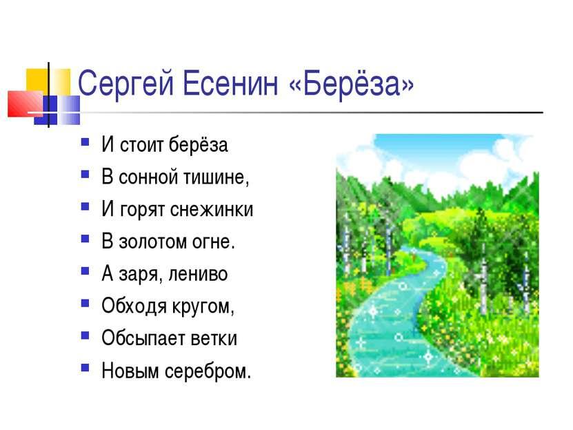 Сергей Есенин «Берёза» И стоит берёза В сонной тишине, И горят снежинки В зол...