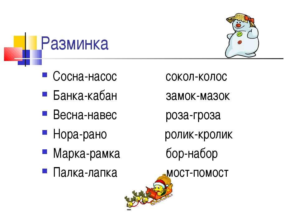 Разминка Сосна-насос сокол-колос Банка-кабан замок-мазок Весна-навес роза-гро...