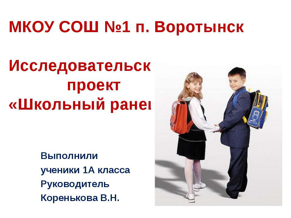 МКОУ СОШ №1 п. Воротынск Исследовательский проект «Школьный ранец» Выполнили ...
