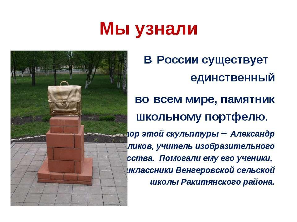 Мы узнали В России существует единственный во всем мире, памятник школьному п...