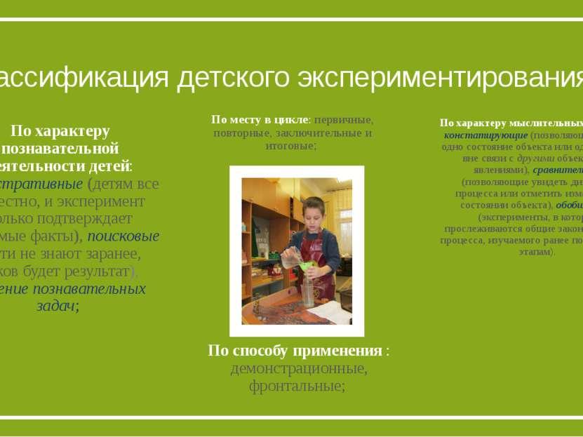 Классификация детского экспериментирования