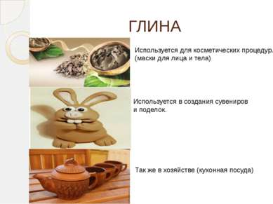 ГЛИНА Используется для косметических процедур. (маски для лица и тела) Исполь...