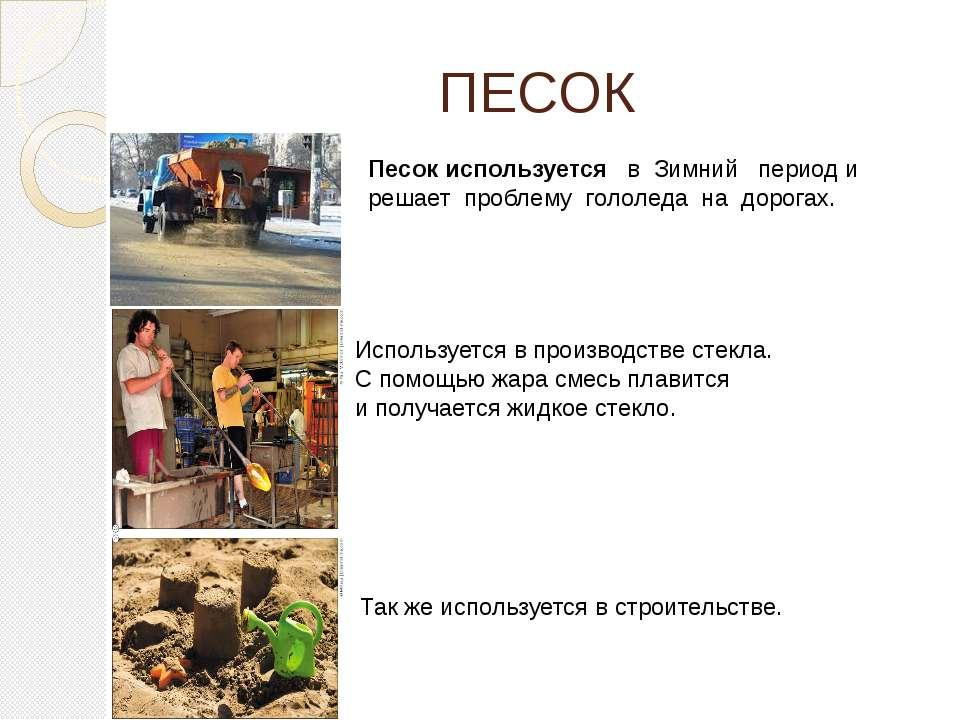 ПЕСОК Песок используется  в Зимний  период и решает проблему гололеда н...
