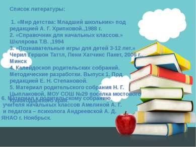 Список литературы: 1. «Мир детства: Младший школьник» под редакцией А. Г. Хри...