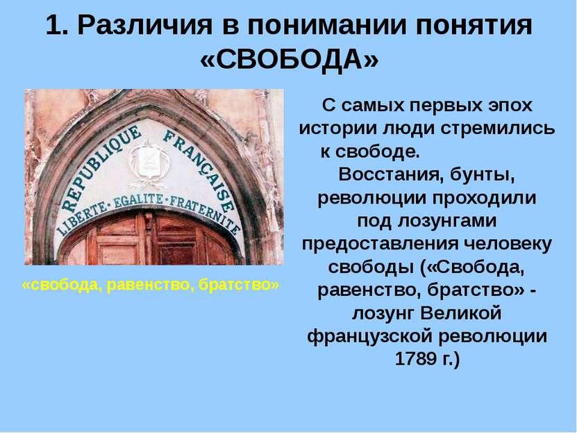 1. Различия в понимании понятия «СВОБОДА» «свобода, равенство, братство» С са...
