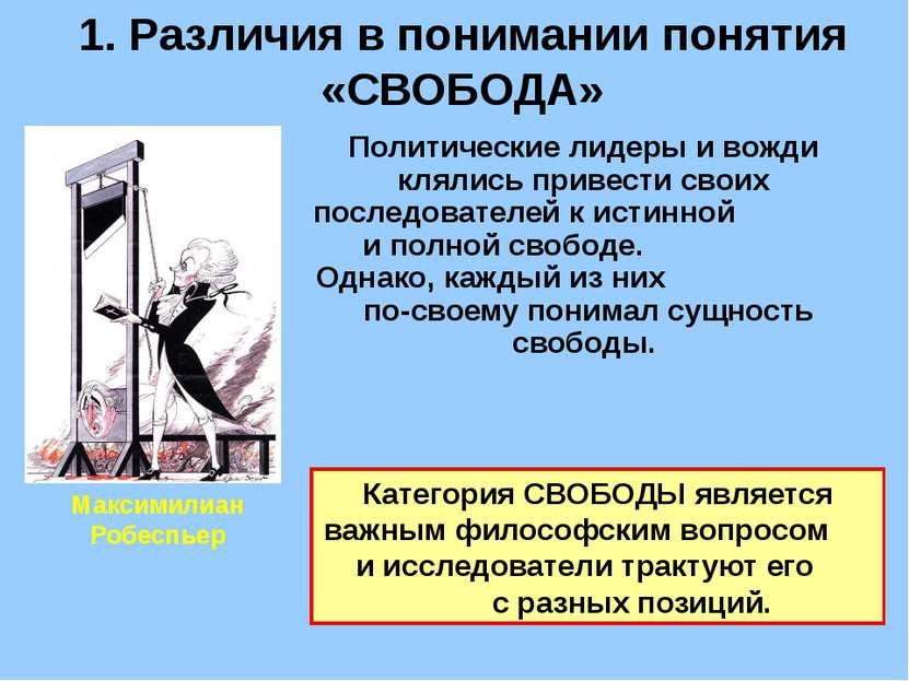 1. Различия в понимании понятия «СВОБОДА» Политические лидеры и вожди клялись...