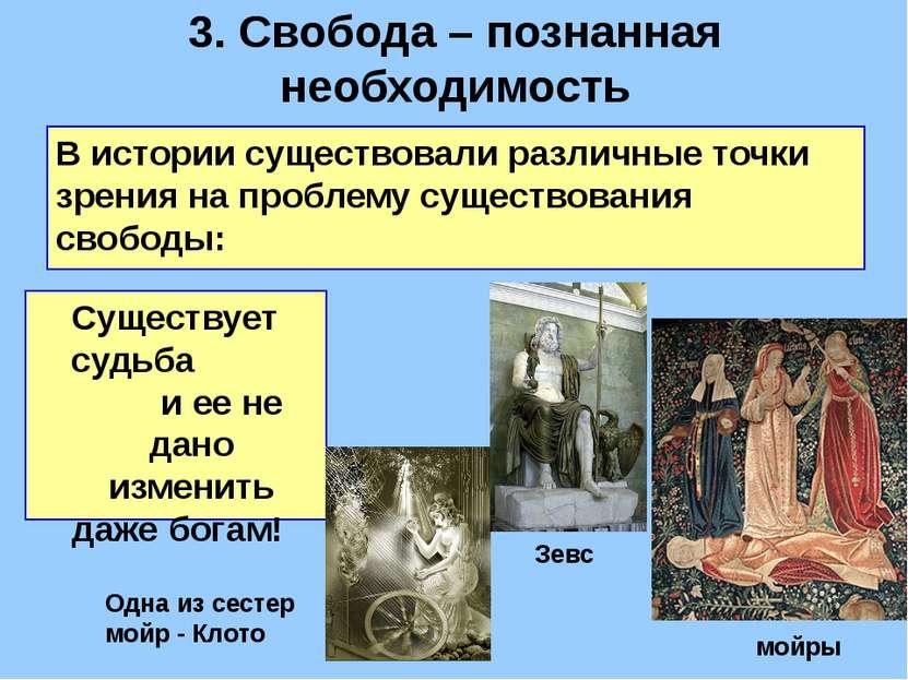 3. Cвобода – познанная необходимость В истории существовали различные точки з...
