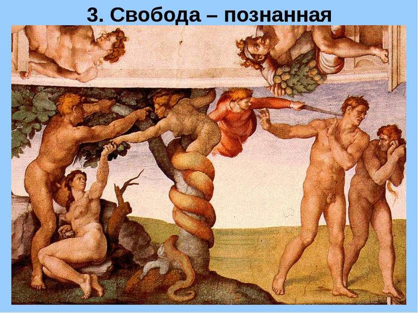 3. Cвобода – познанная необходимость Другая точка зрения религиозных деятелей...