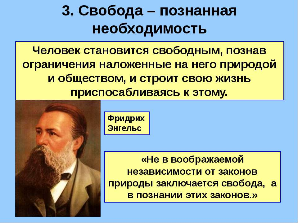 3. Cвобода – познанная необходимость Человек становится свободным, познав огр...