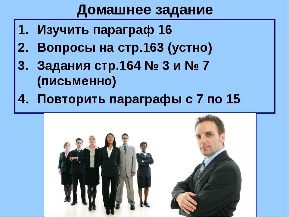 Домашнее задание Изучить параграф 16 Вопросы на стр.163 (устно) Задания стр.1...