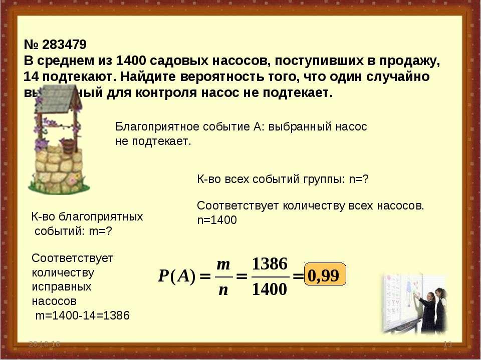 № 283479 В среднем из 1400 садовых насосов, поступивших в продажу, 14 подтека...