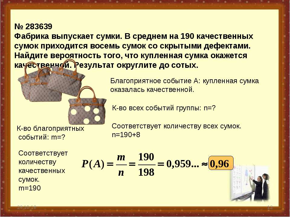 № 283639 Фабрика выпускает сумки. В среднем на 190 качественных сумок приходи...