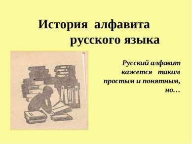 История алфавита русского языка Русский алфавит кажется таким простым и понят...