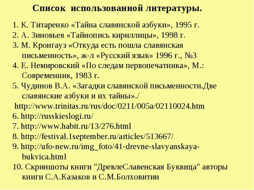 1. К. Титаренко «Тайна славянской азбуки», 1995 г. 2. А. Зиновьев «Тайнопись ...