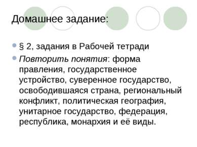 Домашнее задание: § 2, задания в Рабочей тетради Повторить понятия: форма пра...