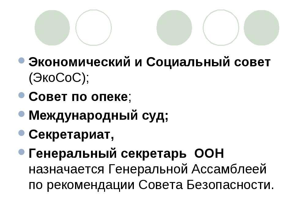 Экономический и Социальный совет (ЭкоСоС); Совет по опеке; Международный суд;...