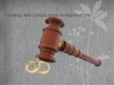 Развод как следствие конфликтов