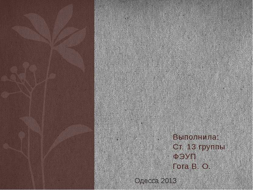 Выполнила: Ст. 13 группы ФЭУП Гога В. О.