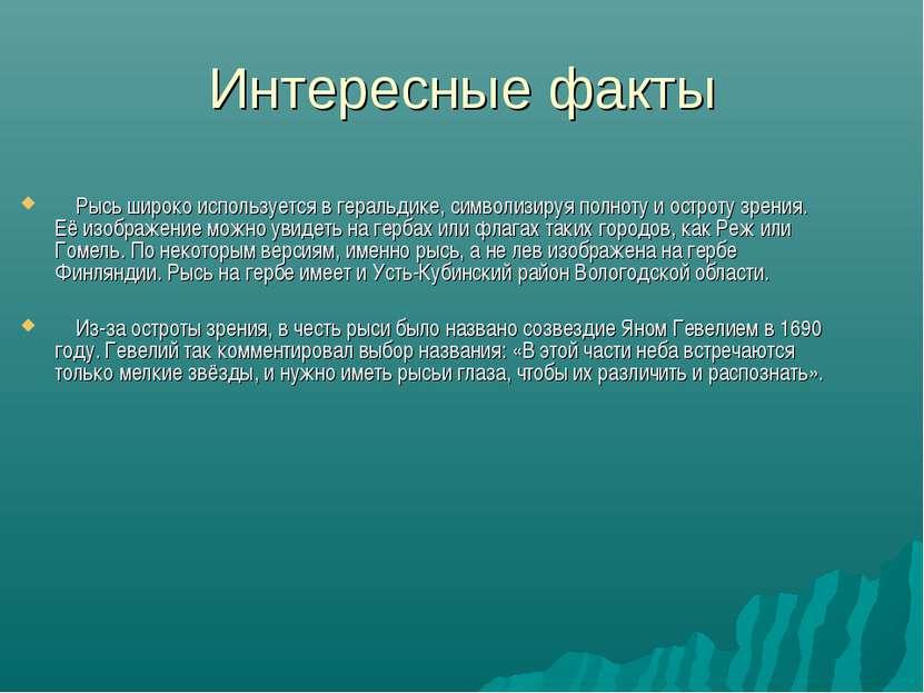 Интересные факты Рысь широко используется в геральдике, символизируя полноту ...