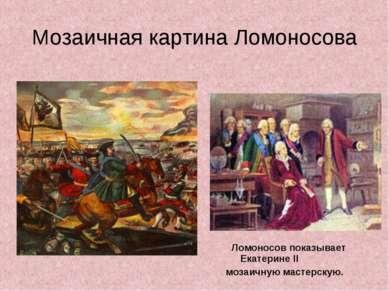 Мозаичная картина Ломоносова Ломоносов показывает Екатерине II мозаичную маст...