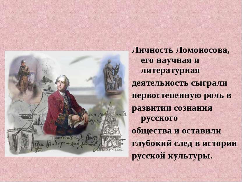 Личность Ломоносова, его научная и литературная деятельность сыграли первосте...