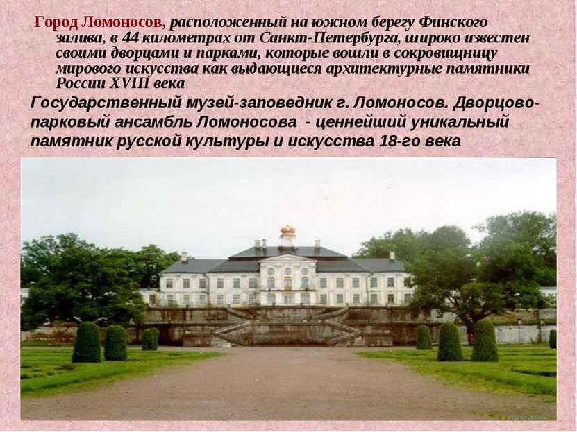 Город Ломоносов, расположенный на южном берегу Финского залива, в 44 километр...