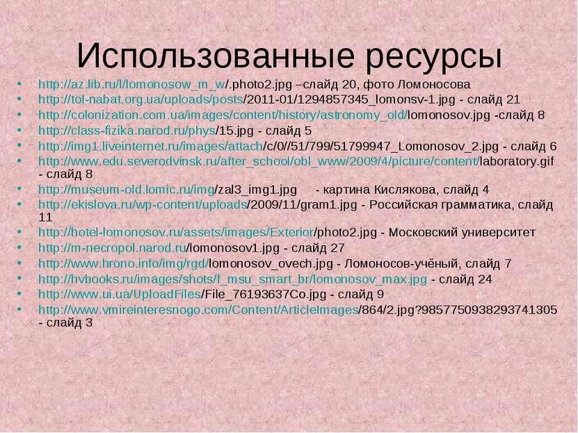 Использованные ресурсы http://az.lib.ru/l/lomonosow_m_w/.photo2.jpg –слайд 20...
