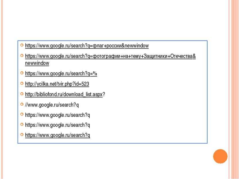 https://www.google.ru/search?q=флаг+россии&newwindow https://www.google.ru/se...