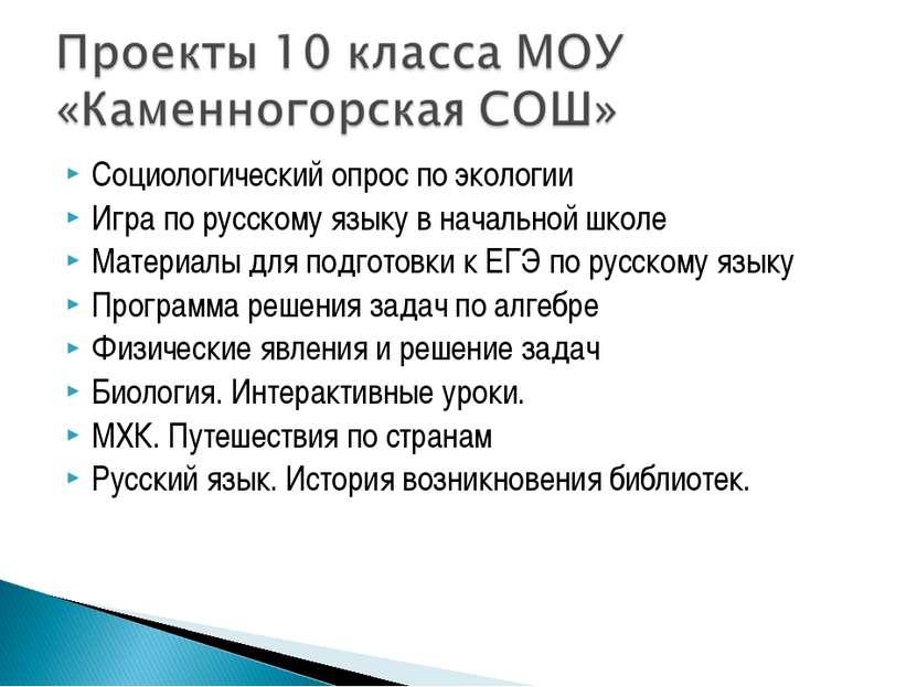Социологический опрос по экологии Игра по русскому языку в начальной школе Ма...
