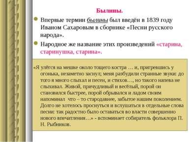 Былины. Впервые термин былины был введён в 1839 году Иваном Сахаровым в сборн...