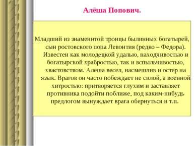 Алёша Попович. Младший из знаменитой троицы былинных богатырей, сын ростовско...