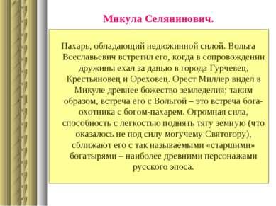 Микула Селянинович. Пахарь, обладающий недюжинной силой. Вольга Всеславьевич ...