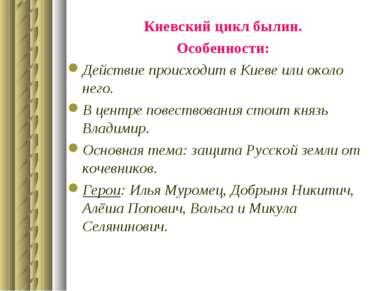Киевский цикл былин. Особенности: Действие происходит в Киеве или около него....