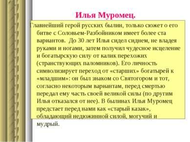 Илья Муромец. Главнейший герой русских былин, только сюжет о его битве с Соло...