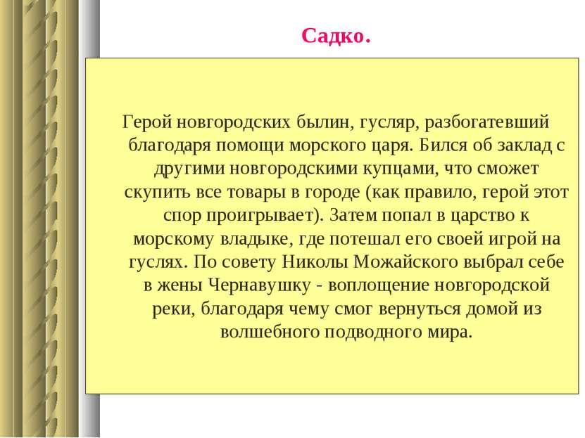 Садко. Герой новгородских былин, гусляр, разбогатевший благодаря помощи морск...