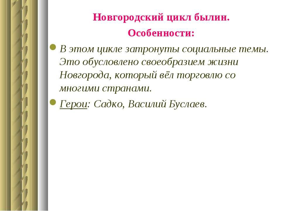 Новгородский цикл былин. Особенности: В этом цикле затронуты социальные темы....