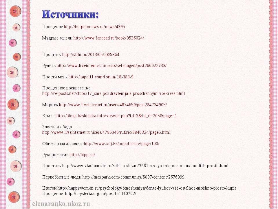 Прощение http://kolpinonews.ru/news/4395 Мудрые мысли http://www.fanread.ru/b...