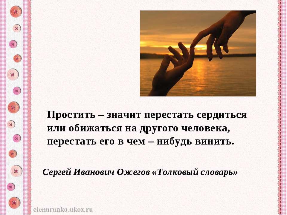 Простить – значит перестать сердиться или обижаться на другого человека, пере...