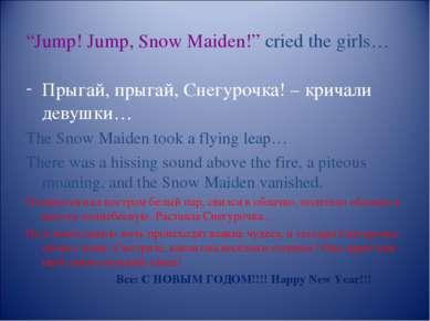 """Jump! Jump, Snow Maiden!"" cried the girls… Прыгай, прыгай, Снегурочка! – кри..."