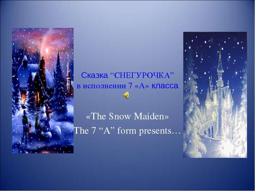 """Сказка """"СНЕГУРОЧКА"""" в исполнении 7 «А» класса «The Snow Maiden» The 7 """"A"""" for..."""